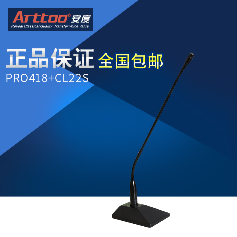 ARTTOO/Andu PRO418+CL22S Cable Speech Conference Microphone Gooseneck Microphone