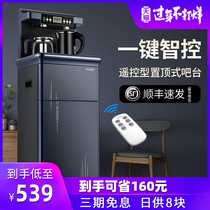 BRSDDQ water dispenser home vertical hot and cold under the bucket automatic multi-function intelligent new Tea Bar machine