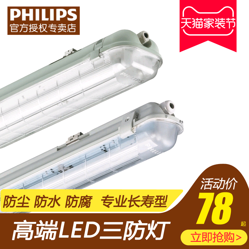 Philips Three-proof LED Dust-proof Fluorescent Lamp Support Lamp TCW060/118/218/128/136/236