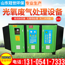 Photo-Oxygen Catalytic Waste Gas Treatment Equipment Photo-Oxygen Catalytic Waste Gas Purifier Photo-Oxygen Catalytic Plasma Purifier