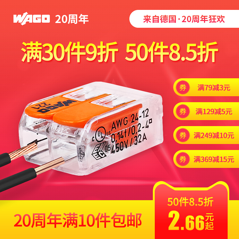Wago universal connection terminal 221-212 wire butt splitter connector connector clip fast insulation