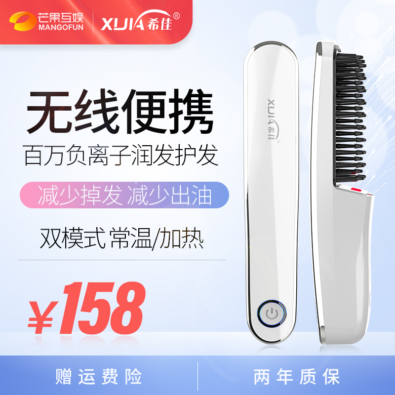 Electric curling rod straightening splint dual-purpose anion direct hair comb
