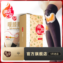 Easy warm hall warm knee warm paste baby paste spontaneous hot knee joint hot apply old man hot paste knee hot post