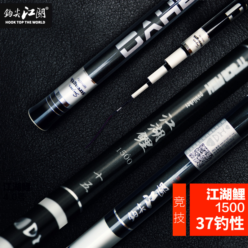 Fish 竿 fishing rod carbon Taiwan fishing rod light hard rivers and lakes 1500 sports fishing rod hook tip rivers and lakes walker Xiao Cui endorsement