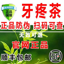 Mingshan Ancient Tea Yellow Tea Ancient Mountain Mingshan Ancient tea Wenshan flagship store Tiger Mountain official website Miao toothache Mouthwash tea