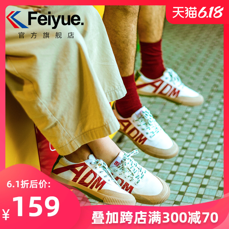 Feiyu / leap ADM joint casual canvas shoes spring men and women's pair canvas shoes