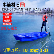 Plastic fishing boat fishing boat Dichotomanthes double layer thick aquaculture single assault ship thickening