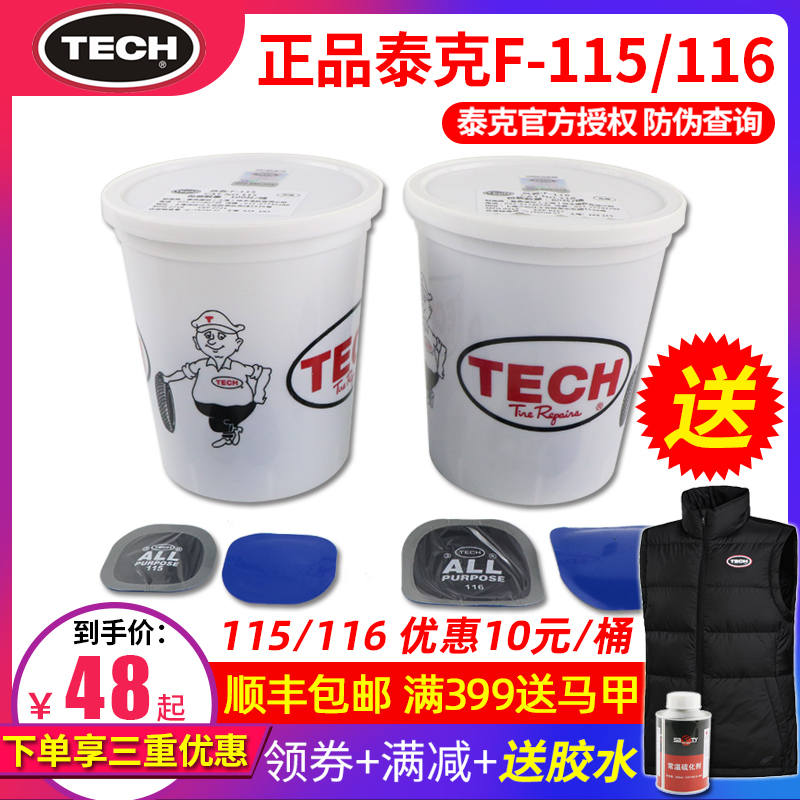 Tekker multi-function tire negative F-115 116 automotive tire vacuum tire patch vulcanizer cold rehydration glue