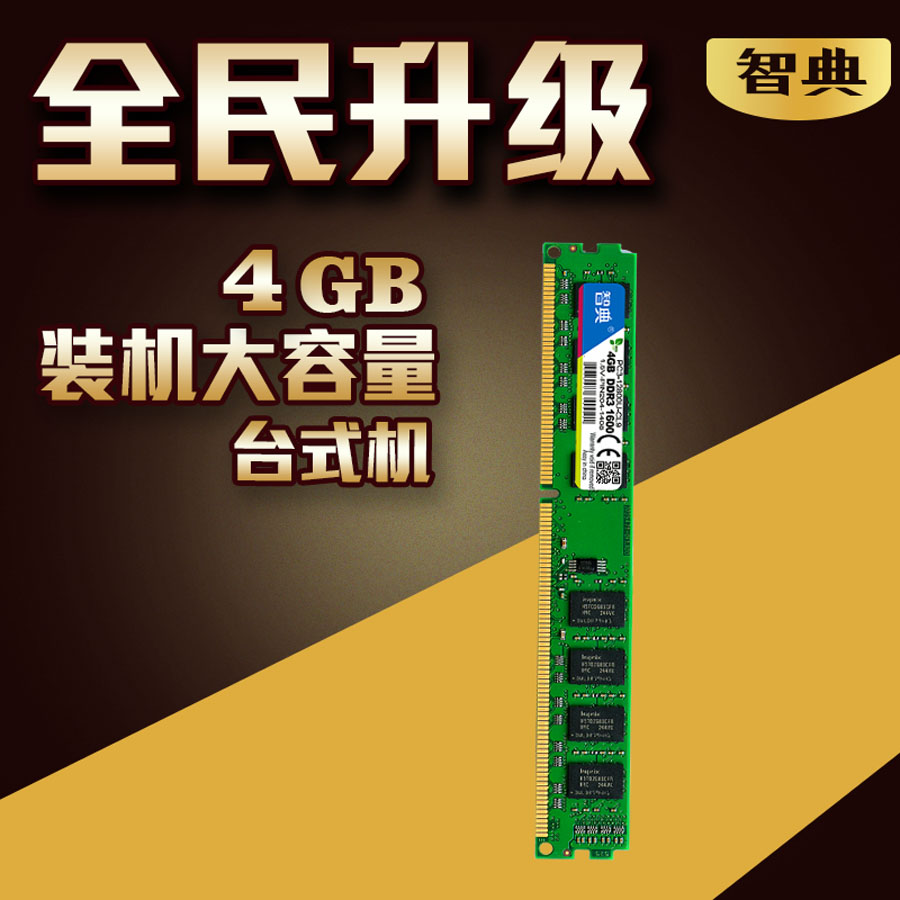 Zhidian fully compatible with DDR3 1600 4G memory DDR3 4G desktop 2G 8G 1333 double