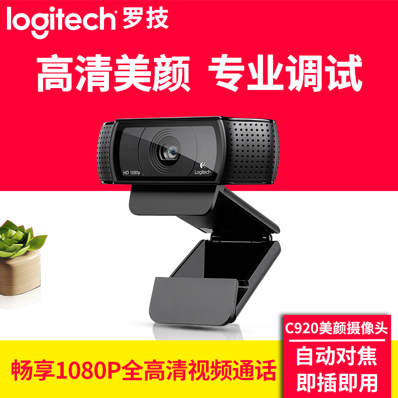 Logitech C920/e HD Beauty Taobao Live Camera 930E