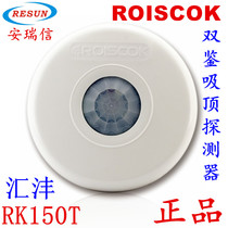 _Direct-selling RK150T convergent ROISCOK 360-degree omnidirectional wired infrared microwave dual detector