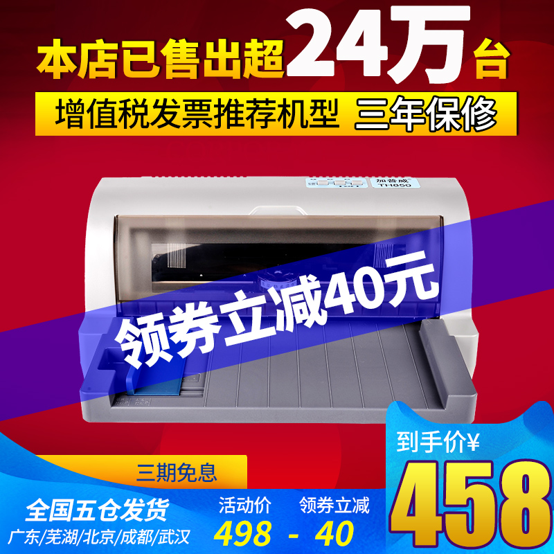Capway TH880 new needle bill printer two triple single VAT special invoice express single tax control tax ticket special delivery singles knitting invoicing machine home