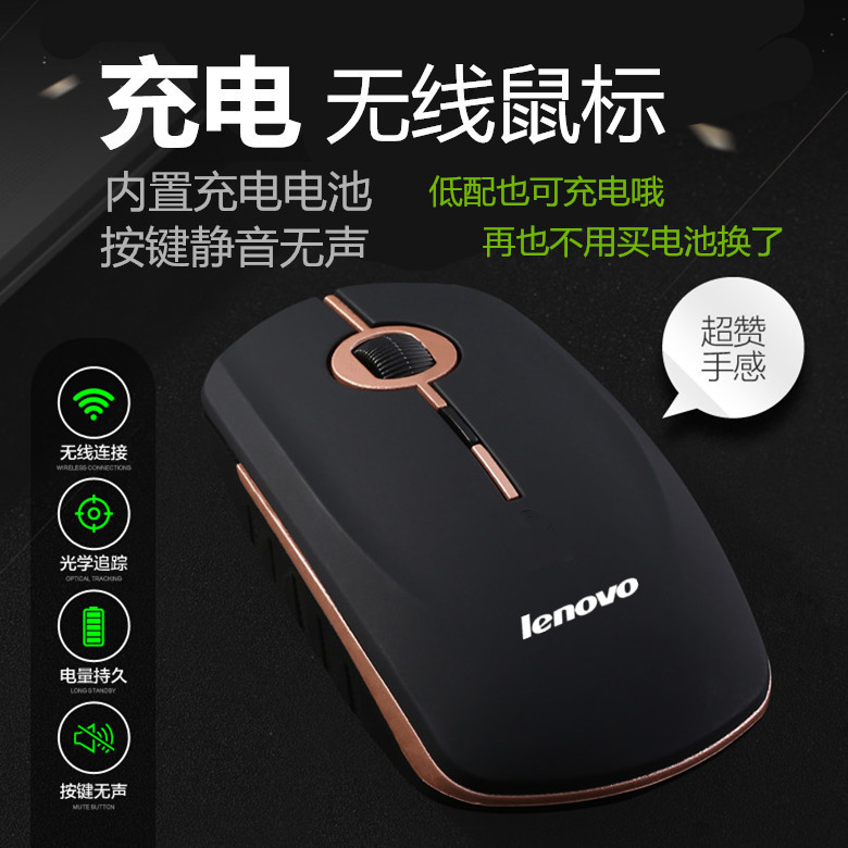 Lenovo rechargeable wireless mouse mute usb receiver slim fashion notebook desktop computer TV
