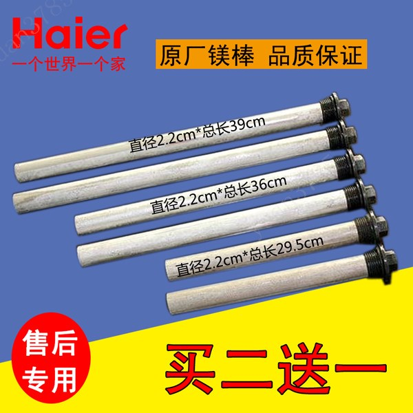 Mailing package for magnesium rod sacrificial anode rod fittings of Haier 3D 256H-J1 (SE) electric water heater