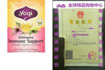 Yogi Tea Echinacea Immune Support 16 Tea Bag