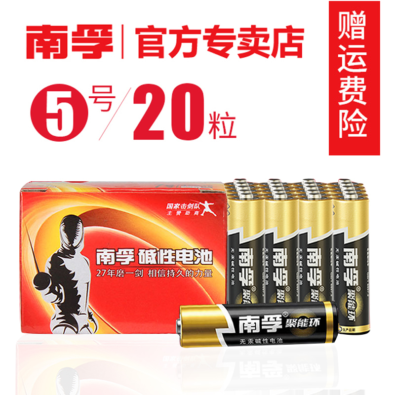 [Nanfu] battery 5 20 toy remote control mouse dry battery alkaline AA fifth 1.5v battery