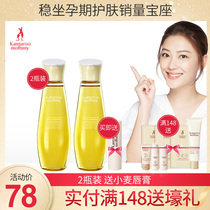 Kangaroo mother pregnant women olive oil 2 bottles of skin care products pregnant lines postpartum repair desalination prevention flagship store