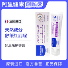 French Mustela Miao Sile Neonatal Button Cream Baby PP Cream Repair Red Button 100ml