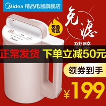 Midea soybean milk machine home automatic multi-function single broken wall filter-free cook small mini official genuine