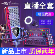 Ten lights sound card set live universal desktop computer mobile phone shouting wheat equipment a full set of fast-handed anchor k song recording repair tone artifact condenser microphone shaking sound Network red singing microphone