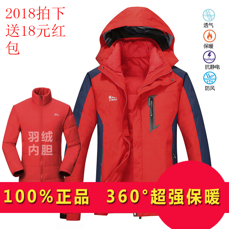 The new style of charger jacket in 2019, men's three-in-one down jacket, removable spring, autumn and winter outdoor thickening two-piece jacket