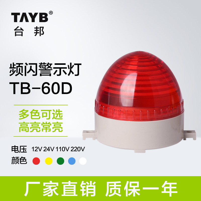 Small stroboscopic warning lamp in Taibang TB-60D