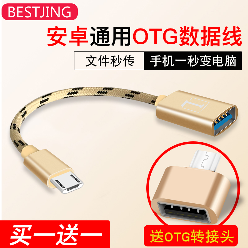 Usb double socket, OTG data line Android universal usb3.0 Huawei millet otg adapter OPPO Meizu vivo Android mobile phone u disk converter connection keyboard mouse converter transfer data line