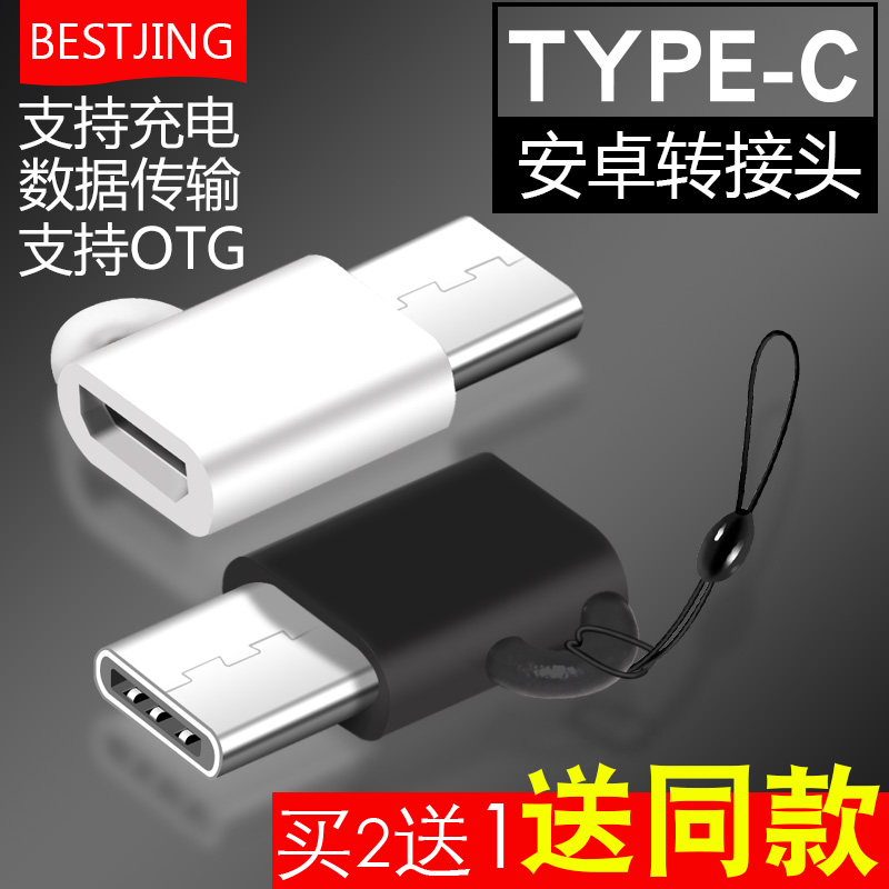 Usb double socket, type-c adapter LeTV 2 millet 5 m6 Huawei P9P10 data cable usb Android otg converter head note3 P20 m8 glory v10nova2 Meizu mx6 Samsung s8 charger