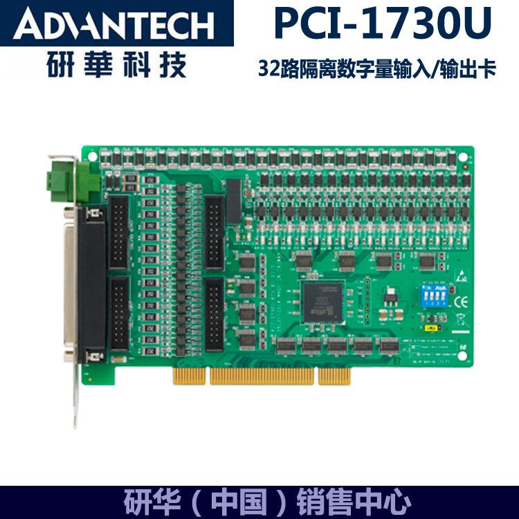 PCI-1730U Advantech 32-way isolated digital input and output card highway toll control card brand new