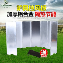 Outdoor aluminum alloy windscreen lightweight lengthening field stove wind plate oven camping equipment 10 pieces 12