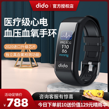 Dido medical grade blood pressure real-time monitoring heart rate alarm high-precision blood oxygen ECG HRV intelligent Bracelet instrument for the elderly multi-functional sleep heart healthy male sports watch female lovers