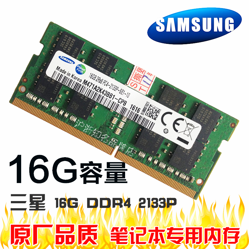 Samsung 16G 2RX8 PC4-2133P DDR4 2133MHZ notebook memory strip
