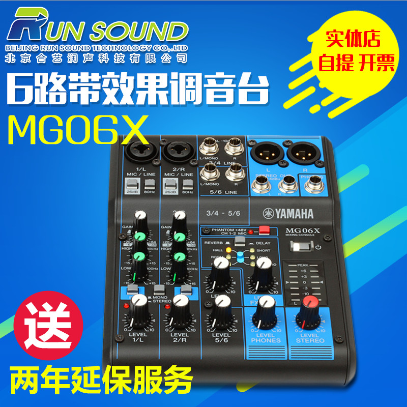 Yamaha/Yamaha MG06X 6 Channel Effect Mixer Sends Extended Warranty 2 Year Teaching Video