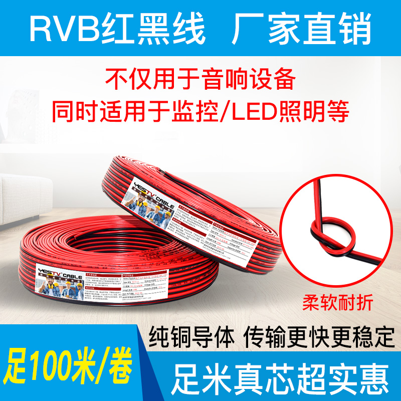 Oxygen-free copper RVB red-black monitoring parallel wire 2 core 0.3/0.5/1.5 power line LED lighting cable soft wire