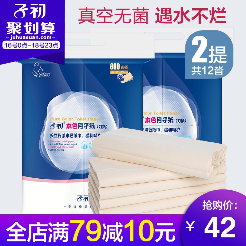 新贝★ncvi 新贝 XB-8813 产妇专用卫生巾 L8片  19元(可满199-100)