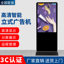 Floor vertical advertising machine Display LED LCD high-definition network TV Publicity Screen player Android touch screen query machine touch one machine 32 43 50 55 65 70 75