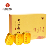 New tea tender bud yellow tea Junshan silver needle gift box 100g before the Ming Dynasty