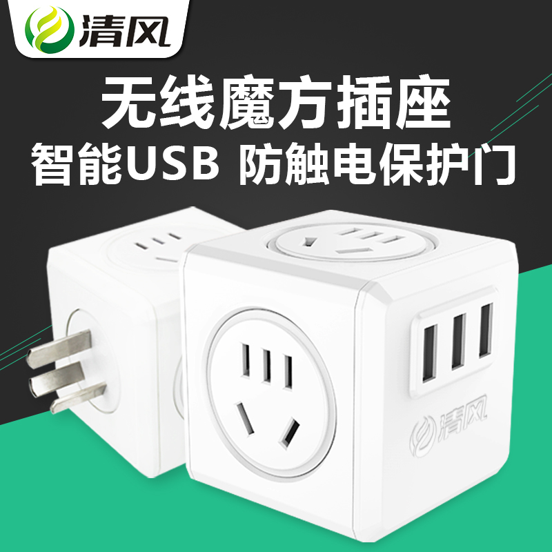 Breeze USB socket converter plug multi-function mobile phone charging smart cube multi-purpose row board more than a turn