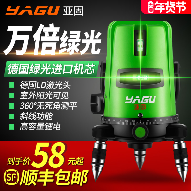 Sub-solid green light level laser 2 line 3 line 5 line high-precision bright light fine infrared automatic leveling water meter