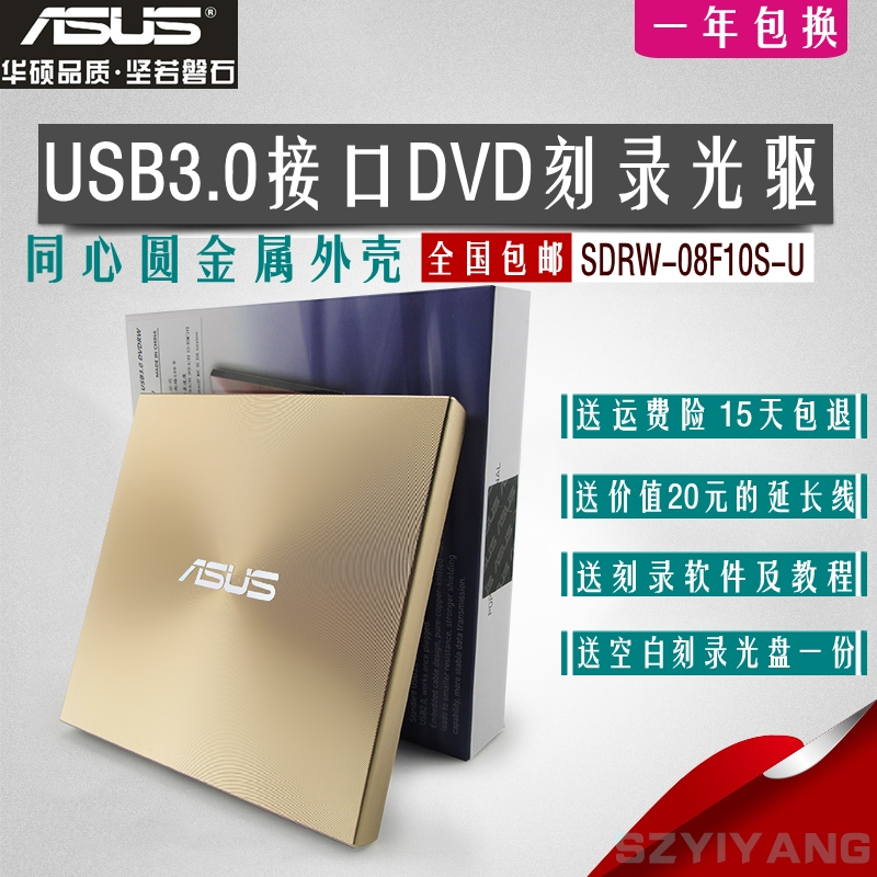 Only three days ASUS ASUS External USB3.0 Mobile DVD Burning Optical Drive Notebook Desktop Universal