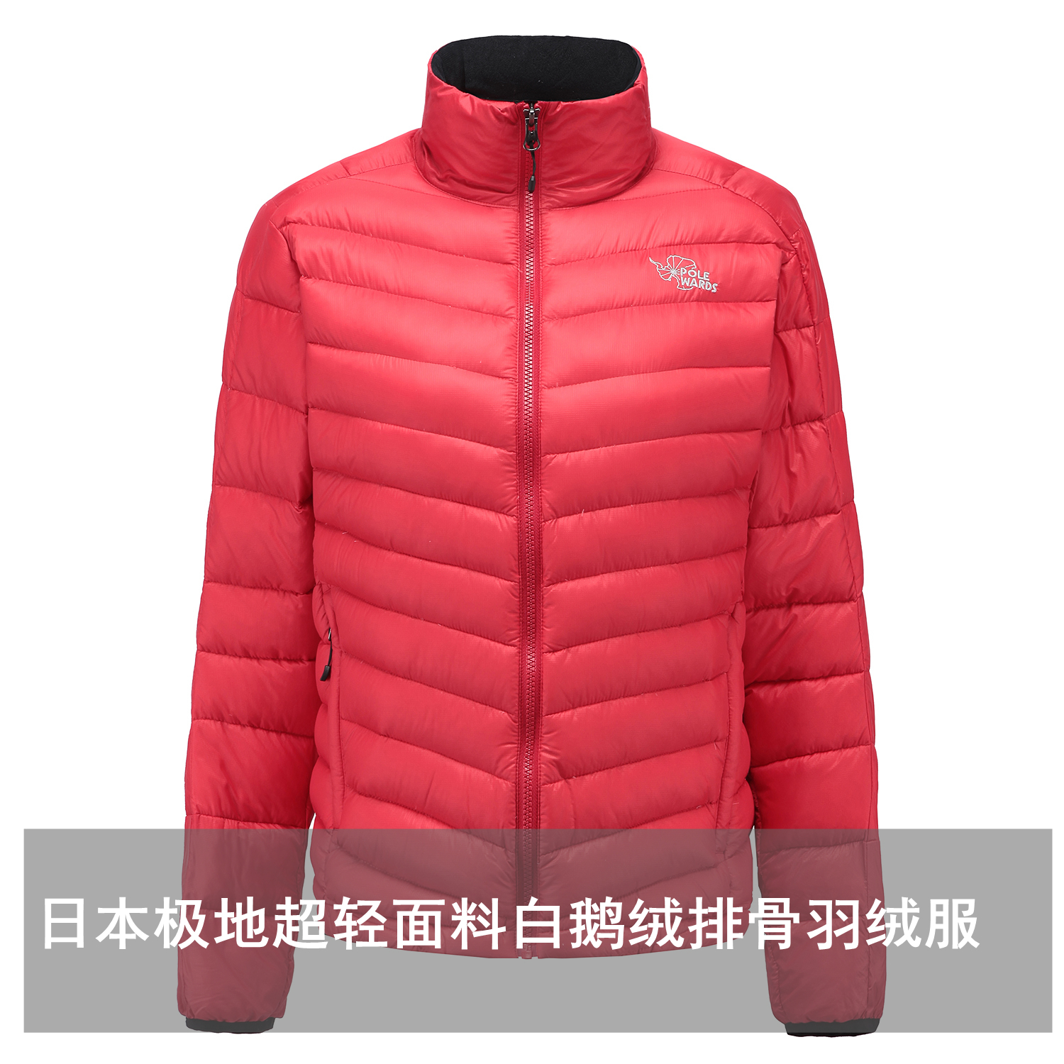 [The goods stop production and no stock]Clearance Specials Polar Expedition Windproof Warm Water Repellent 10D Ultralight Goose down 700 排排骨绒衣 Men and women