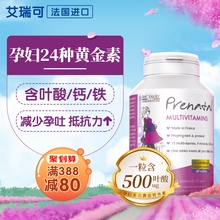 Golden folic acid tablets for pregnant women of Eriko to prepare 24 kinds of multinutrient vitamins for iron supplementation during pregnancy