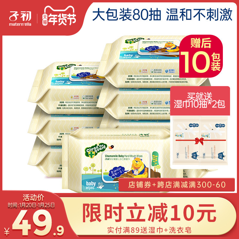 Newborn baby wipe whole box with lid hand butt special baby wet paper towel baby newborn big package special