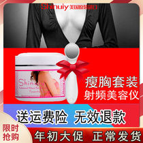 Thin chest artifact breast reduction cream beam chest oil large chest small underwear gather female male chest stickers reduce the chest becomes small beautiful chest