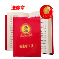 Chairman Maos Memoirs Old Books Souvenirs Grandpa Maos Cultural Revolution Anthology Red Treasure Books Old-fashioned Nostalgia Pocket Full edition