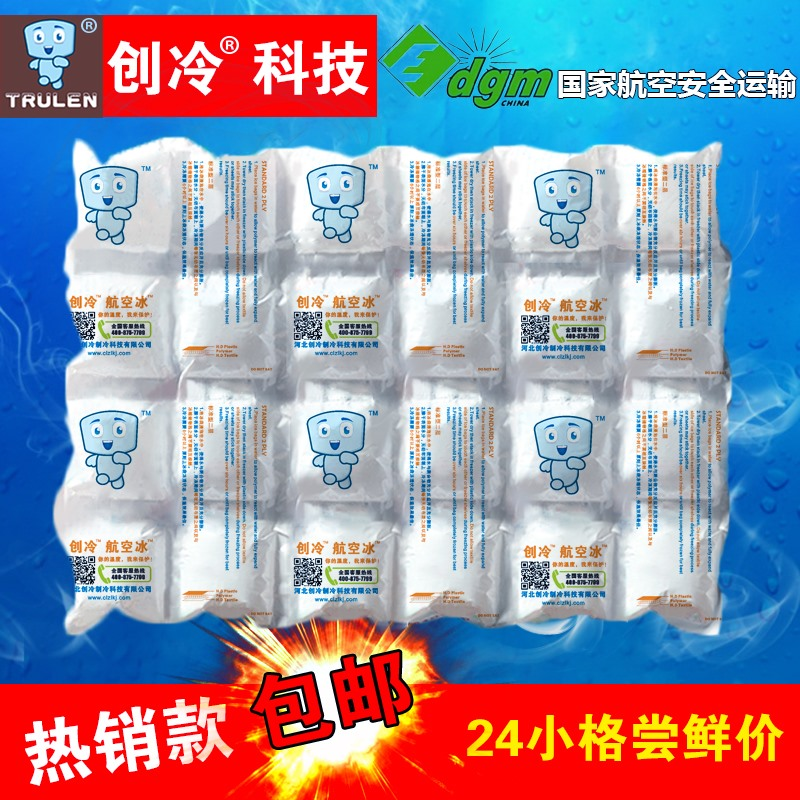 Air ice pack preservation Refrigeration cold technology food seafood insulation Express free water disposable ice pack