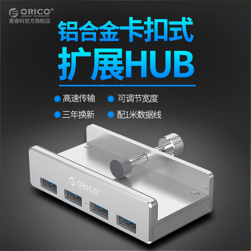 USB3.0 multi port hub, ORICO USB3.0 splitter HUB one for four 4 port extended laptop snap type iMac set line Apple high speed conversion aluminum alloy interface hole one minute four multi-function adapter