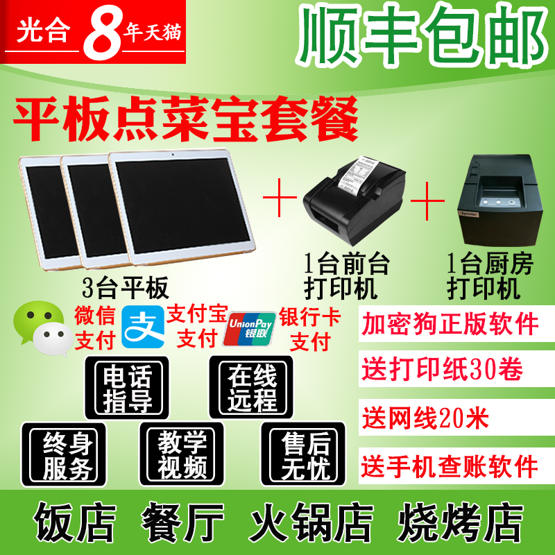 Photosynthetic flat wireless la carte system catering machine cash register management software hotel hotel order treasure