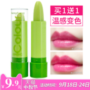 Heng Fang Color Lipstick lasting moisturizing not waterproof with moisturizing lip gloss decoloring cup lip biting non small lipstick