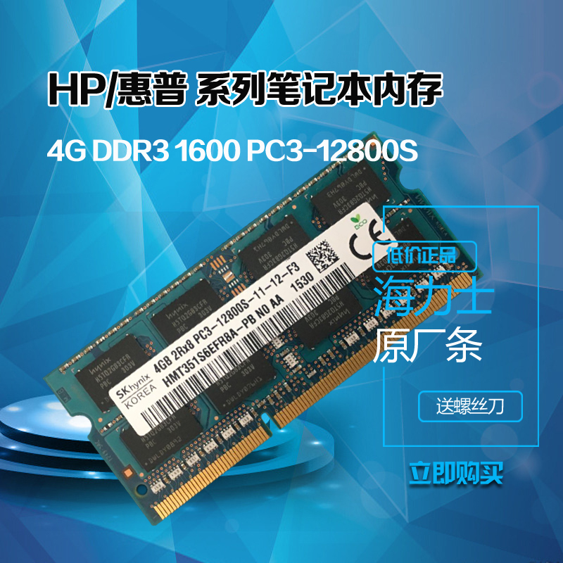 [The goods stop production and no stock]HP 2740p 4341s 4720s 4740s 2170p original DDR3 4G 1600 notebook laptop memory